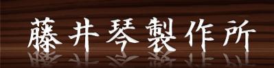 藤井琴製作所