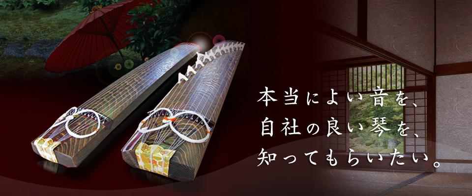 本当によい音を、 日本の良い琴を、 知ってもらいたい。